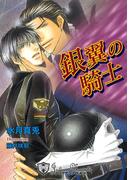 銀翼の騎士【特別版イラスト入り】(ジュリアンノベルス)
