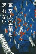 東京大空襲を忘れない(世の中への扉)