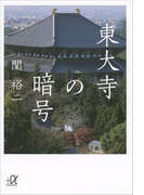 東大寺の暗号(講談社+α文庫)