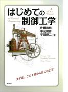 はじめての制御工学(KS理工学専門書)