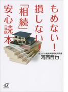 もめない! 損しない! 「相続」安心読本(講談社+α文庫)