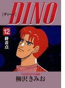 DINO(12)終着点