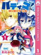 バディゴ! 1(りぼんマスコットコミックスDIGITAL)