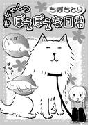 もちゃんのぽえぽえな日常(1)