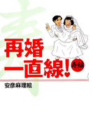 再婚一直線! 寿編(フィールコミックス)