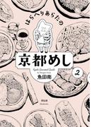 はらへりあらたの京都めし(2)(フィールコミックス)