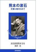 熊本の漱石 文豪に魅せられて(読売デジタル新書)