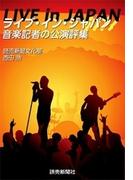 ライブ・イン・ジャパン 音楽記者の公演評集(読売ebooks)