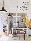 DIYで暮らすインテリアの本 小屋女子計画 (Heart Warming Life Series)(Heart Warming Life Series)