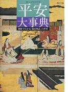 平安大事典 ビジュアルワイド 図解でわかる「源氏物語」の世界