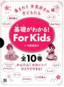 基礎がわかる!For Kids!! 10巻セット