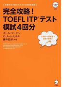 完全攻略!TOEFL ITPテスト模試4回分