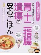 胃・十二指腸潰瘍の安心ごはん 消化がよく胃腸にやさしい (食事療法はじめの一歩シリーズ)