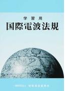 学習用国際電波法規 第8版