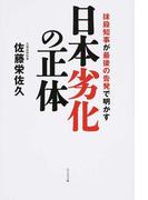 日本劣化の正体 抹殺知事が最後の告発で明かす