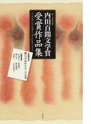 内田百間文学賞受賞作品集 岡山県 第12回