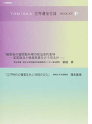 TOMIOKA世界遺産会議BOOKLET 4 維新後の富岡製糸場の政治史的意味