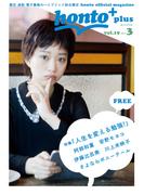 [無料]honto+(ホントプラス)vol.19 2015年3月号