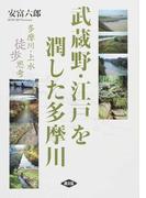 武蔵野・江戸を潤した多摩川 多摩川・上水徒歩思考 (ルーラルブックス)