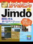 今すぐ使えるかんたんJimdo 無料で作るホームページ 改訂新版 (Imasugu Tsukaeru Kantan Series)
