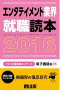 エンタテイメント業界就職読本 2016(ビヨンドブックス)