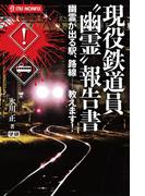 """現役鉄道員""""幽霊""""報告書(MU NONFIX)"""