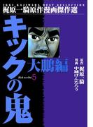 キックの鬼5 大鵬編1(マンガの金字塔)
