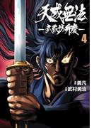 天威無法 武蔵坊弁慶4(ヒーローズコミックス)(ヒーローズコミックス)