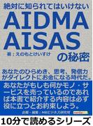 絶対に知られてはいけないAIDMA・AISASの秘密。あなたのひらめき、思考、発信力がダイレクトにお金になる時代だ。