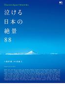 別冊Discover Japan TRAVEL 泣ける日本の絶景88(別冊Discover Japan)