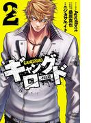 ギャングロード 2(少年チャンピオン・コミックス)
