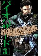 バイオハザード ~マルハワデザイア~ 3(少年チャンピオン・コミックス エクストラ)