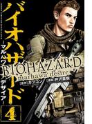 バイオハザード ~マルハワデザイア~ 4(少年チャンピオン・コミックス エクストラ)