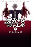 魔法少女・オブ・ジ・エンド 8(少年チャンピオン・コミックス)