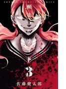 魔法少女サイト 3(少年チャンピオンコミックス・タップ!)