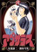 アプサラス 4(ヤングサンデーコミックス)