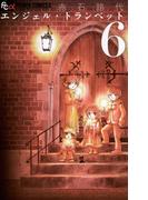 エンジェル・トランペット 6(フラワーコミックスα)