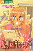 劇団ホーホー 2(フラワーコミックス)