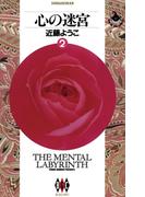 心の迷宮 2(ビッグゴールドコミックス)