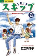 スキップ 2(ジュディーコミックス)