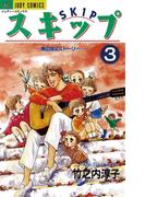 スキップ 3(ジュディーコミックス)