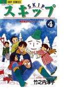 スキップ 4(ジュディーコミックス)