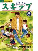 スキップ 5(ジュディーコミックス)