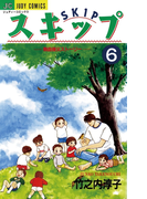 スキップ 6(ジュディーコミックス)