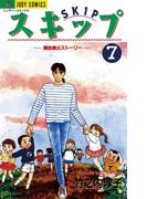 スキップ 7(ジュディーコミックス)