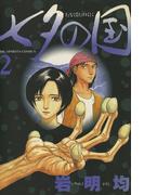七夕の国 2(ビッグコミックス)