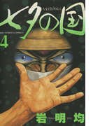 七夕の国 4(ビッグコミックス)