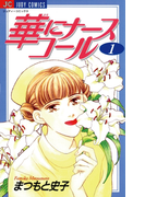 華にナースコール 1(ジュディーコミックス)