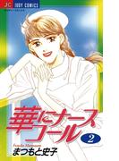 華にナースコール 2(ジュディーコミックス)