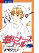 華にナースコール 3(ジュディーコミックス)